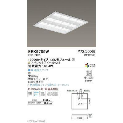 遠藤照明 LEDZ SD series スクエアベースライト 白ルーバ形 ERK9789W