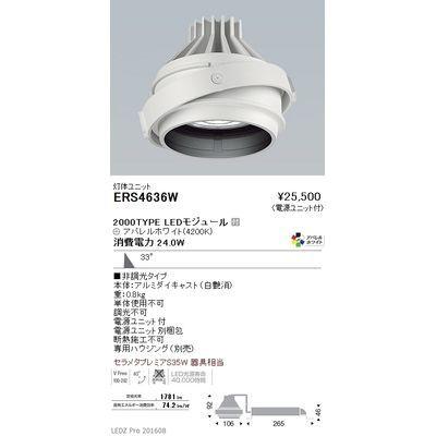 遠藤照明 LEDZ MOVING GYRO SYSTEM ムービングジャイロシステム ERS4636W