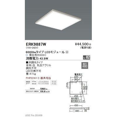 遠藤照明 LEDZ FLAT BASE series スクエアベースライト 下面乳白パネル形 ERK9887W