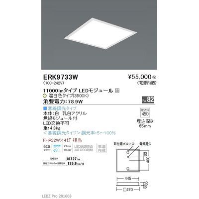 遠藤照明 LEDZ FLAT BASE series スクエアベースライト 下面乳白パネル形 ERK9733W
