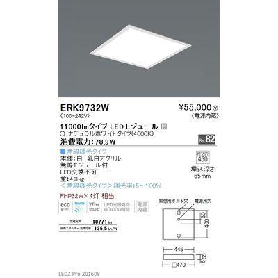遠藤照明 LEDZ FLAT BASE series スクエアベースライト 下面乳白パネル形 ERK9732W
