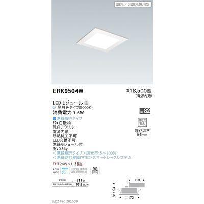 遠藤照明 LEDZ Mid Power series フラットベースミニ ERK9504W