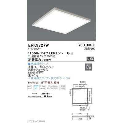 遠藤照明 LEDZ FLAT BASE series スクエアベースライト 下面乳白パネル形 ERK9727W