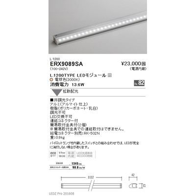 遠藤照明 Special LEDZ series/LEDZ series ディスプレイライト(棚下ライン照明)/間接照明 ERX9089SA
