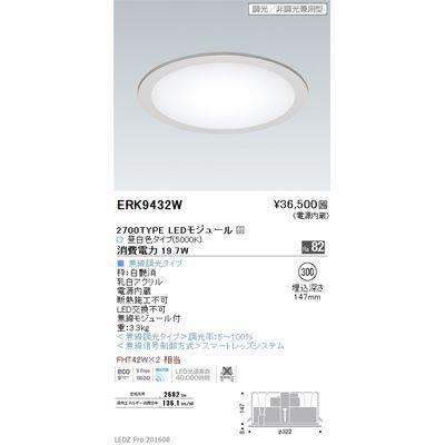 遠藤照明 LEDZ Mid Power series フラットベースミニ ERK9432W