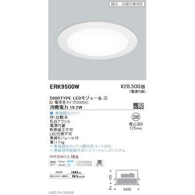 遠藤照明 LEDZ Mid Power series フラットベースミニ ERK9500W
