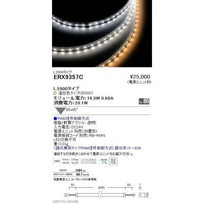 遠藤照明 LEDZ series 間接照明 フレキシブルテープライト(クリアスリーブ) ERX9357C
