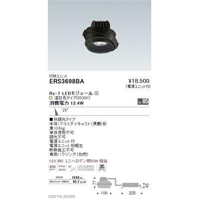 遠藤照明 LEDZ MOVING GYRO SYSTEM ムービングジャイロシステム ERS3698BA
