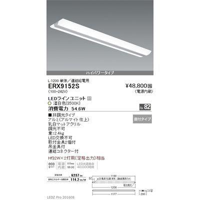 遠藤照明 LEDZ SOLID TUBE series デザインベースライト ウィングタイプ/ペンダント ERX9152S