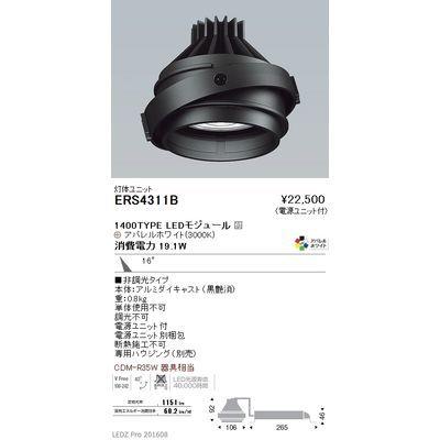 遠藤照明 LEDZ MOVING GYRO SYSTEM ムービングジャイロシステム ERS4311B