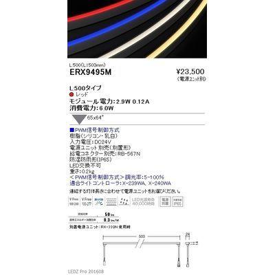 遠藤照明 LEDZ series 間接照明(屋内外兼用) ERX9495M