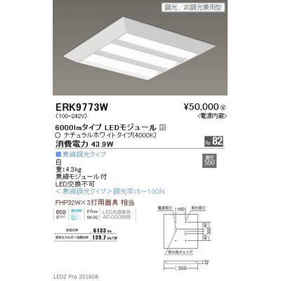 遠藤照明 LEDZ SD series スクエアベースライト 下面開放形 ERK9773W