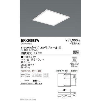 遠藤照明 LEDZ FLAT BASE series スクエアベースライト 下面乳白パネル形 ERK9898W