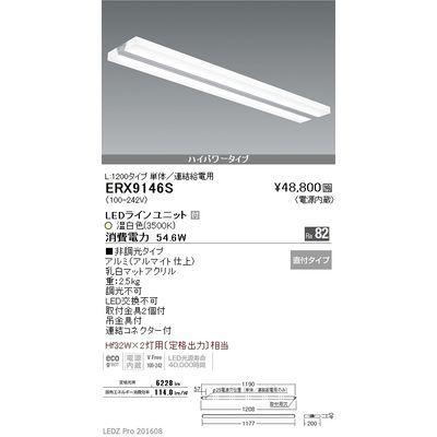 遠藤照明 LEDZ SOLID TUBE series デザインベースライト ウィングタイプ/ペンダント ERX9146S