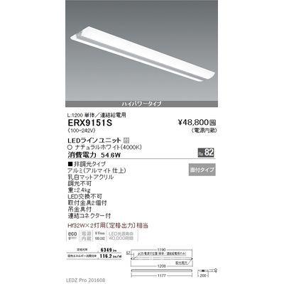 遠藤照明 LEDZ SOLID TUBE series デザインベースライト ウィングタイプ/ペンダント ERX9151S