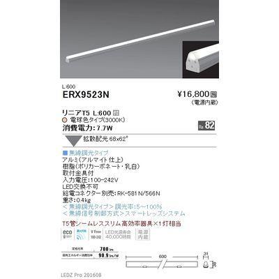 遠藤照明 間接照明 リニアT5 L:600 ERX9523N