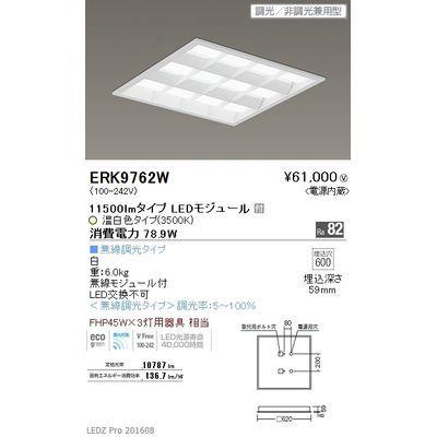 遠藤照明 LEDZ SD series スクエアベースライト 白ルーバ形 ERK9762W