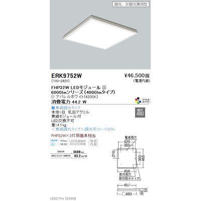 遠藤照明 LEDZ FLAT BASE series スクエアベースライト 下面乳白パネル形 ERK9752W