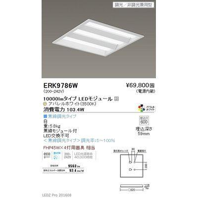 遠藤照明 LEDZ SD series スクエアベースライト 下面開放形 ERK9786W