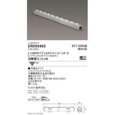 遠藤照明 LEDZ L series 間接照明 フラッドライト(ビームレンズ) ERX9340S