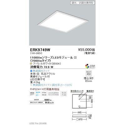 遠藤照明 LEDZ FLAT BASE series スクエアベースライト 下面乳白パネル形 ERK9749W