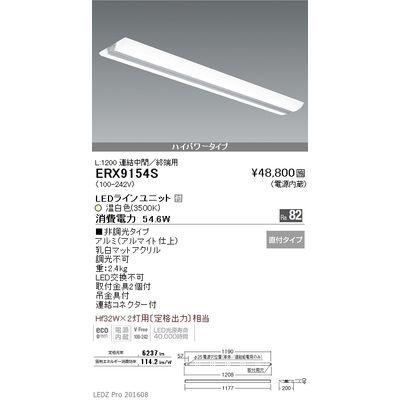 遠藤照明 LEDZ SOLID TUBE series デザインベースライト ウィングタイプ ERX9154S