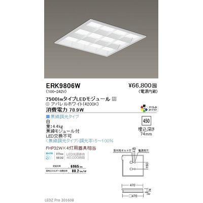 遠藤照明 LEDZ SD series スクエアベースライト 白ルーバ形 ERK9806W