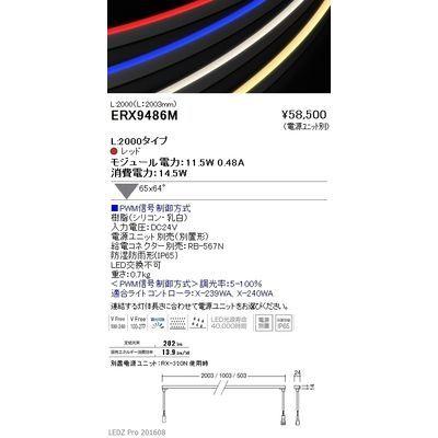遠藤照明 LEDZ series 間接照明(屋内外兼用) ERX9486M