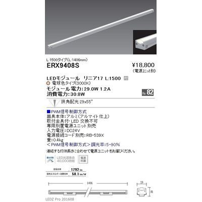 遠藤照明 LEDZ Linear17 series/Special LEDZ series 間接照明/ディスプレイライト(棚下ライン照明) ERX9408S