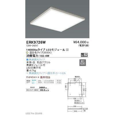 遠藤照明 LEDZ FLAT BASE series スクエアベースライト 下面乳白パネル形 ERK9726W