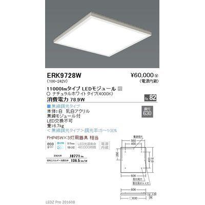 遠藤照明 LEDZ FLAT BASE series スクエアベースライト 下面乳白パネル形 ERK9728W