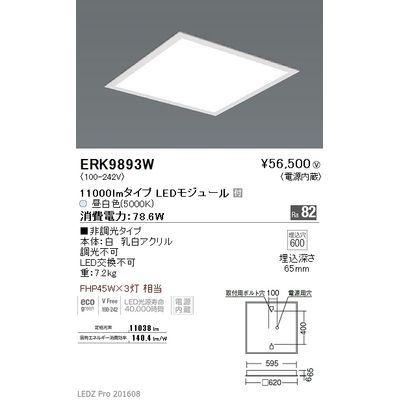 遠藤照明 LEDZ FLAT BASE series スクエアベースライト 下面乳白パネル形 ERK9893W