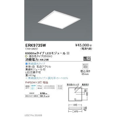 遠藤照明 LEDZ FLAT BASE series スクエアベースライト 下面乳白パネル形 ERK9735W