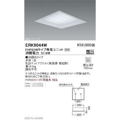 遠藤照明 LEDZ TWIN TUBE series デザインベースライト 下面乳白パネル形 ERK9044W