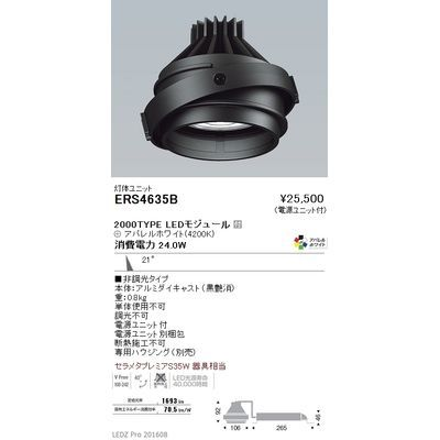 遠藤照明 LEDZ MOVING GYRO SYSTEM ムービングジャイロシステム ERS4635B