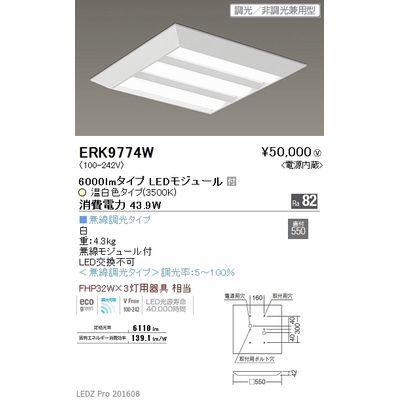 遠藤照明 LEDZ SD series スクエアベースライト 下面開放形 ERK9774W