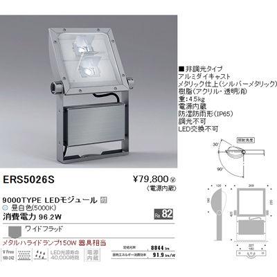 遠藤照明 LEDZ ARCHI series 9000TYPE看板灯- ERS5026S