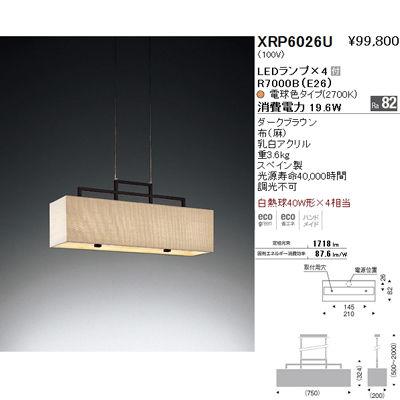 遠藤照明 ペンダントライト〈LEDランプ付〉 XRP6026U