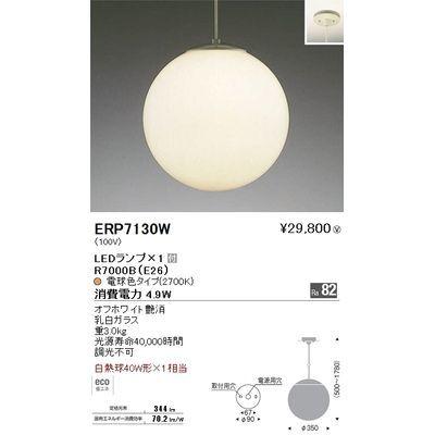遠藤照明 ペンダントライト〈LEDランプ付〉 ERP7130W