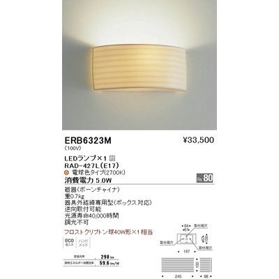 遠藤照明 ブラケットライト〈LEDランプ付〉 ERB6323M