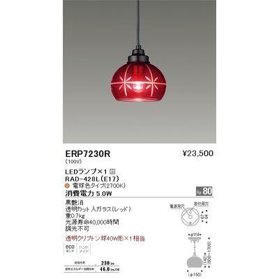 遠藤照明 和風照明〈LEDランプ付〉 ERP7230R