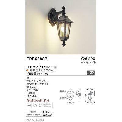 遠藤照明 アウトドア ブラケット〈LEDランプ付〉 ERB6388B