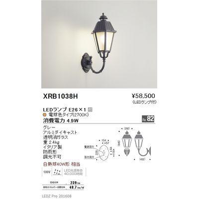 遠藤照明 アウトドア ブラケット〈LEDランプ付〉 XRB1038H
