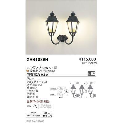 遠藤照明 アウトドア ブラケット〈LEDランプ付〉 XRB1039H