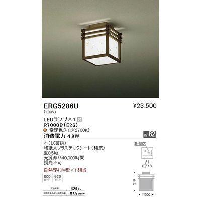 遠藤照明 シーリングライト〈LEDランプ付〉 ERG5286U