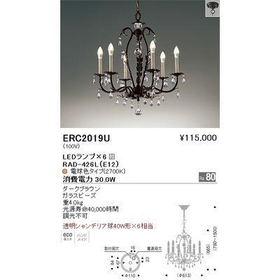 遠藤照明 シャンデリアライト〈LEDランプ付〉 ERC2019U