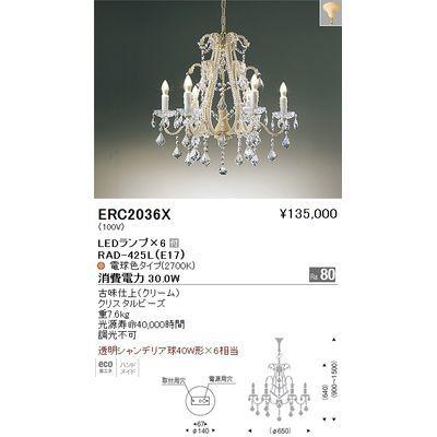遠藤照明 シャンデリアライト〈LEDランプ付〉 ERC2036X
