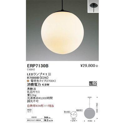 遠藤照明 ペンダントライト〈LEDランプ付〉 ERP7130B
