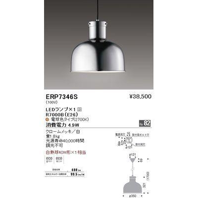 遠藤照明 ペンダントライト〈LEDランプ付〉 ERP7346S