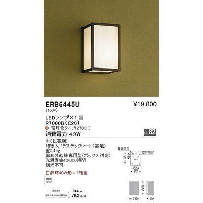 遠藤照明 ブラケットライト〈LEDランプ付〉 ERB6445U